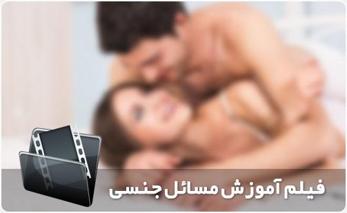 فیلم آموزش روابط زناشویی