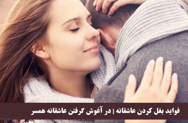 فواید بغل کردن عاشقانه در آغوش گرفتن عاشقانه همسر