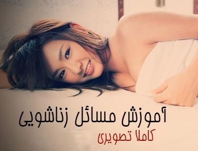 فیلم آموزش تصویری مسائل زناشویی و اصول وروش صحیح رابطه توسط زن وشوهر