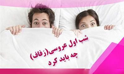 عکس آموزش شب زفاف و روشهای دخول برای زن و مردهای متاهل