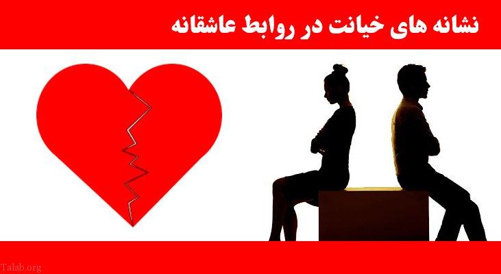نشانه های خیانت در روابط عاشقانه نشانههای خیانت در رابطه