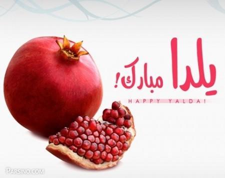 عکس پروفایلشب یلدا و عکس نوشته شب یلدا (2)