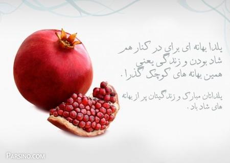 عکس پروفایلشب یلدا و عکس نوشته شب یلدا