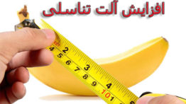 افزایش سایز آلت تناسلی به روش پنیمور