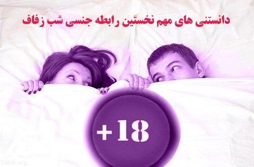 دانستنی های مهم اولین رابطه جنسی شب زفاف عروس و داماد