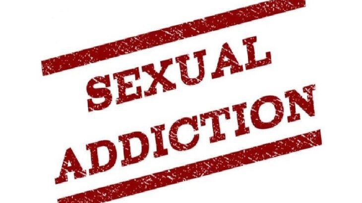 اعتیاد جنسی, معتاد به رابطه جنسی ,وابستگی به رابطه جنسی