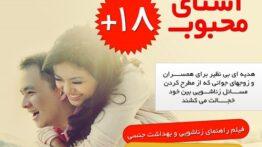 آموزش روابط زناشویی – آشنای محبوب