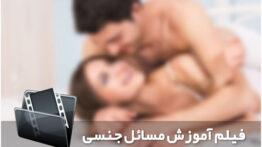 دانلود فیلم آموزش روابط زناشویی