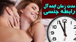 طول مدت رابطه زناشویی چقدر می باشد ؟